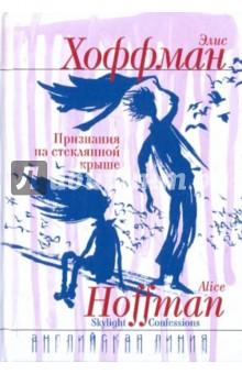 Признания на стеклянной крышеМистическая зарубежная фантастика<br>Роман Признания на стеклянной крыше - это пронзительная и горькая история таланта, обреченного на саморазрушение губительным воздействием непонимания и тупой обыденности, которым противостоят, подчас тщетно, усилия любви. Живые и точные картины современной действительности отмечены, как нередко бывает у Элис Хоффман, присутствием мистики. Начинаясь как стилизованная, очень поэтическая Love Story, сюжет постепенно входит в русло вполне земного, даже натуралистического реализма и, живописуя физические и душевные страдания персонажей, когда уже кажется, что все обречены и выхода нет, вдруг вновь возносит нас в полуфантастический мир видений и галлюцинаций.<br>