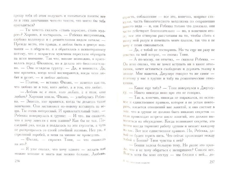 Иллюстрация 1 из 19 для Шопенгауэр как лекарство. Психотерапевтические истории - Ирвин Ялом | Лабиринт - книги. Источник: Лабиринт