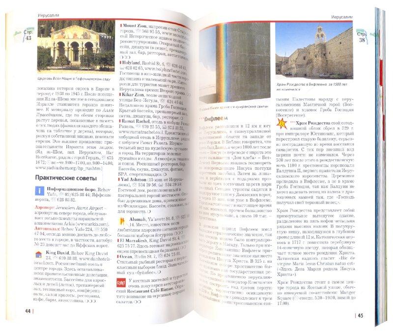 Иллюстрация 1 из 6 для Израиль - Михаил Александер | Лабиринт - книги. Источник: Лабиринт