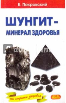 Шунгит - минерал на страже здоровья
