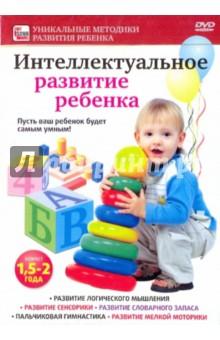 Интеллектуальное развитие ребенка от 1,5 до 2 лет (DVD)