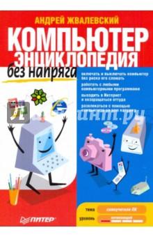 Жвалевский Андрей Валентинович Компьютер без напряга. Энциклопедия