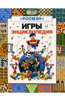Гик Евгений Яковлевич Игры: Энциклопедия