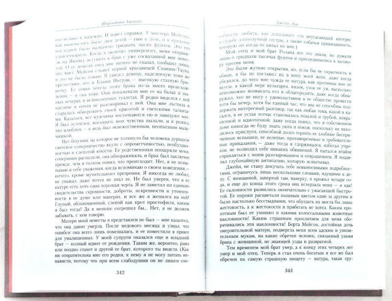 Иллюстрация 1 из 15 для Малое собрание сочинений - Бронте, Бронте, Бронте | Лабиринт - книги. Источник: Лабиринт