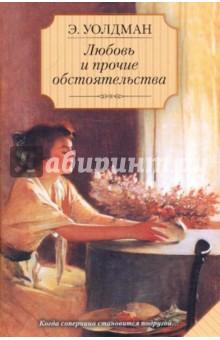 Уолдман Эйлет Любовь и прочие обстоятельства