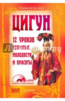 Белова Людмила Цигун. 12 уроков здоровья, молодости и красоты (+DVD)