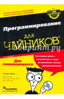 """Вонг Уоллес Программирование для """"чайников"""" (+CD)"""