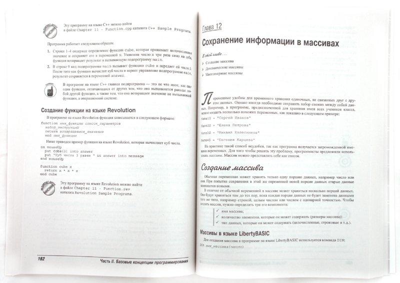 Программирование для чайников книга уоллес вонг