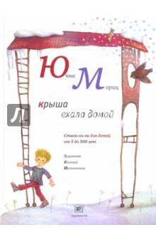 Юнна Мориц- новые издания