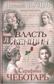 Вульф Виталий Яковлевич, Чеботарь Серафима Петровна Власть женщин