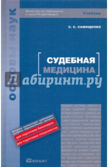 Самищенко Сергей Степанович Судебная медицина