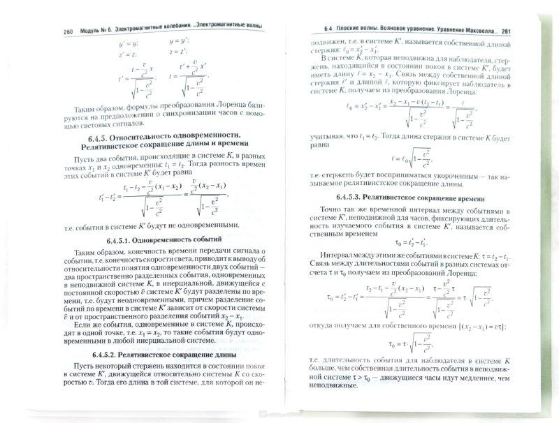 Иллюстрация 1 из 16 для Физика. Модульный курс для технических вузов. Учебное пособие для бакалавров - Оселедчик, Самойленко, Точилина   Лабиринт - книги. Источник: Лабиринт