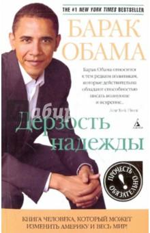 Обама Барак Дерзость надежды: Мысли о вознаграждении американской мечты
