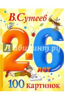 Сутеев Владимир Григорьевич 100 картинок