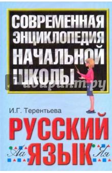 Терентьева Ирина Геннадьевна Русский язык