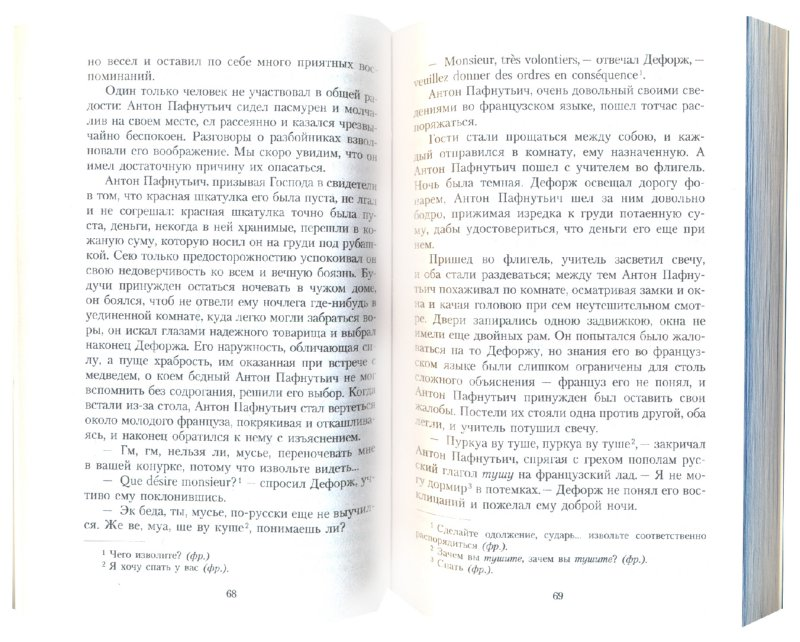 Иллюстрация 1 из 1 для Дубровский - Александр Пушкин Лабиринт - книги.