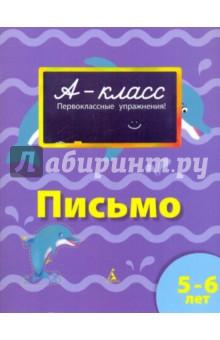 Мамаева Виктория Валерьевна Письмо (5-6 лет)