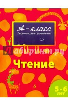 Мамаева Виктория Валерьевна Чтение (5-6 лет)