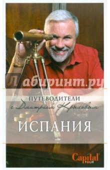 Крылов Дмитрий Анатольевич, Кульков Дмитрий Испания (+DVD)