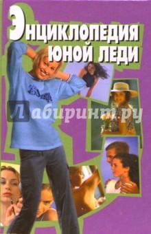 Обложка книги Современная энциклопедия юной леди