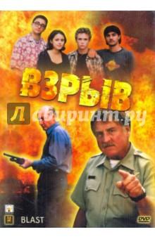 Шенк Мартин Взрыв (DVD)