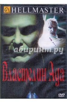 Шульц Дуглас Властелин ада (DVD)