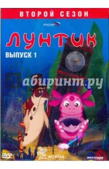 Образцова Ольга Лунтик. 2-й сезон. Выпуск 1 (DVD)