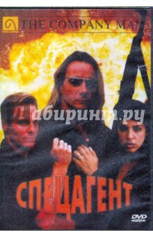 Спецагент (DVD)
