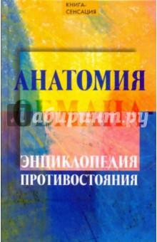 Анатомия обмана - энциклопедия противостояния