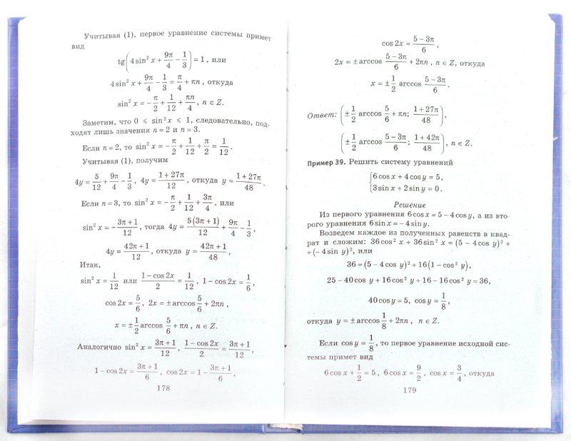 Иллюстрация 1 из 5 для Сборник задач по математике для подготовки к ЕГЭ и олимпиадам: 9-11 классы - Эдуард Балаян | Лабиринт - книги. Источник: Лабиринт