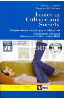 Американская культура и общество (+CD)