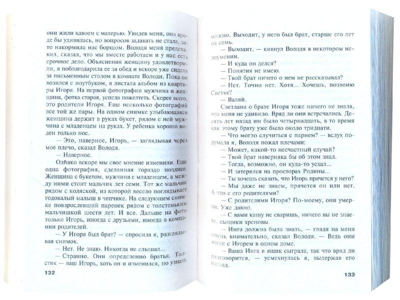 Иллюстрация 1 из 4 для Welcome в прошлое - Татьяна Полякова | Лабиринт - книги. Источник: Лабиринт
