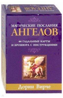 Магические послания ангелов. 44 гадальные карты