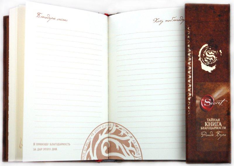 Иллюстрация 1 из 17 для Тайная книга благодарности - Ронда Берн | Лабиринт - книги. Источник: Лабиринт