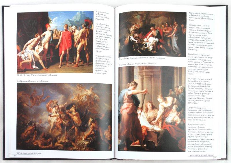 Иллюстрация 1 из 28 для Самые знаменитые Боги и герои Древней Греции | Лабиринт - книги. Источник: Лабиринт