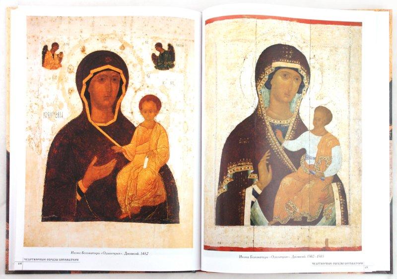 Иллюстрация 1 из 20 для Самые знаменитые чудотворные образы Богоматери | Лабиринт - книги. Источник: Лабиринт
