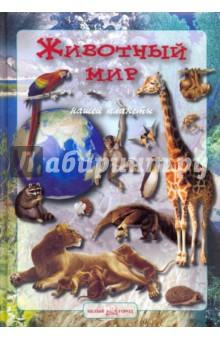 Животный мир нашей планетыЖивотный и растительный мир<br>Множество разнообразных сведений о животных, вошедших в книгу, будут интересны каждому, кто возьмет ее в руки. И ученику младших классов, у которого на попечении котенок, морская свинка или маленький аквариум, и даже взрослому, который захотел больше узнать о жизни соседей по планете. Животный мир привлекателен для ребенка. Из нашей книжки ребенок узнает, что животные бывают домашними и дикими, большими и маленькими. Он научится понимать, как они говорят, узнает, где они живут, чем питаются. Малыши познакомятся с лесными жителями и обитателями птичьего двора. Эта книга научит ребенка определять, к какой группе принадлежит то или иное животное, где оно обитает, кто его друзья и неприятели. Интересные статьи и красочные иллюстрации, отрывки из рассказов, сказок и стихов про животных расширит познания ребенка о мире, в котором ему довелось родиться. Повествование ведется простым и доступным пониманию ребенка языком.<br>