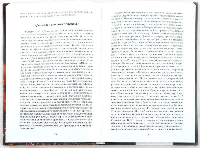 Иллюстрация 1 из 7 для Россия и Европа в сумерках капитализма - Попов, Кьеза   Лабиринт - книги. Источник: Лабиринт