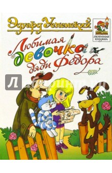 Успенский Эдуард Николаевич Любимая девочка дяди Федора