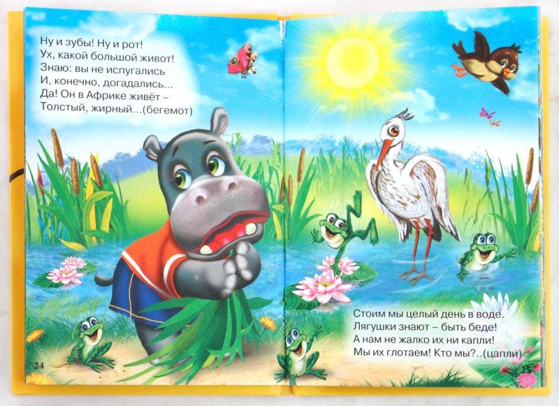 Иллюстрация 1 из 4 для Кроха. Загадки и стихи маленьким - Гурина, Корнеева, Афлятунова, Чекулаев | Лабиринт - книги. Источник: Лабиринт
