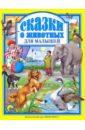 Сказки о животных для малышей