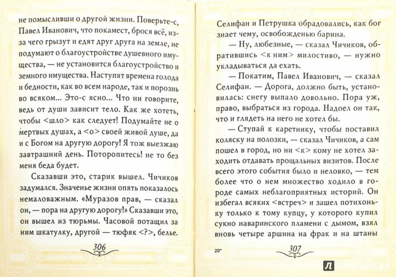 Иллюстрация 1 из 11 для Мертвые души. Том 2 - Николай Гоголь | Лабиринт - книги. Источник: Лабиринт