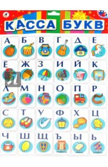 Касса букв на магнитах. Русский язык