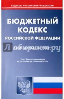 Бюджетный кодекс Российской Федерации по состоянию на 15.01.2010 года