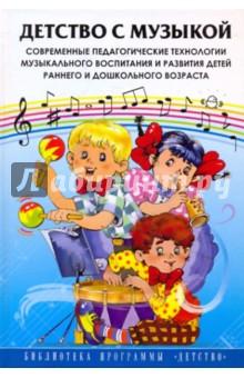 Детство с музыкой. Современные педагогические технологии музыкального воспитания и развития детей