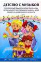 Гогоберидзе А.Г., Деркунская В. А. Детство с музыкой. Современные педагогические технологии музыкального воспитания и развития детей...