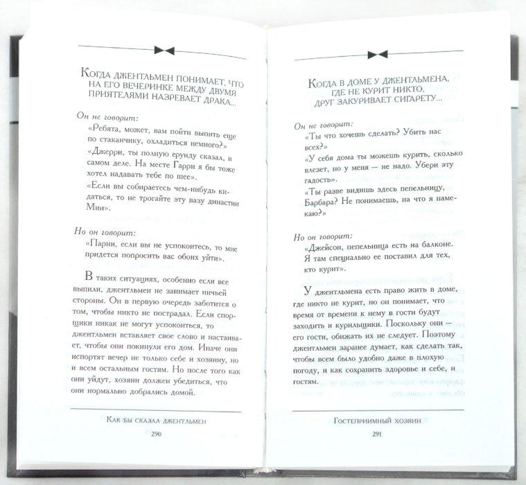 Иллюстрация 1 из 14 для Джентльмен - Бриджес, Кертис | Лабиринт - книги. Источник: Лабиринт