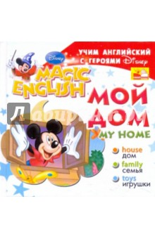 My Home. Мой дом. Учим английский с героями ДиснеяАнглийский для детей<br>Занимательные задания, предложенные в книге, помогут научить детей называть предметы дома, членов семьи, игрушки по-английски, а несложные тесты - закрепить изученный материал.<br>