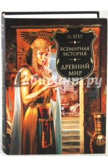Всемирная история древний мир