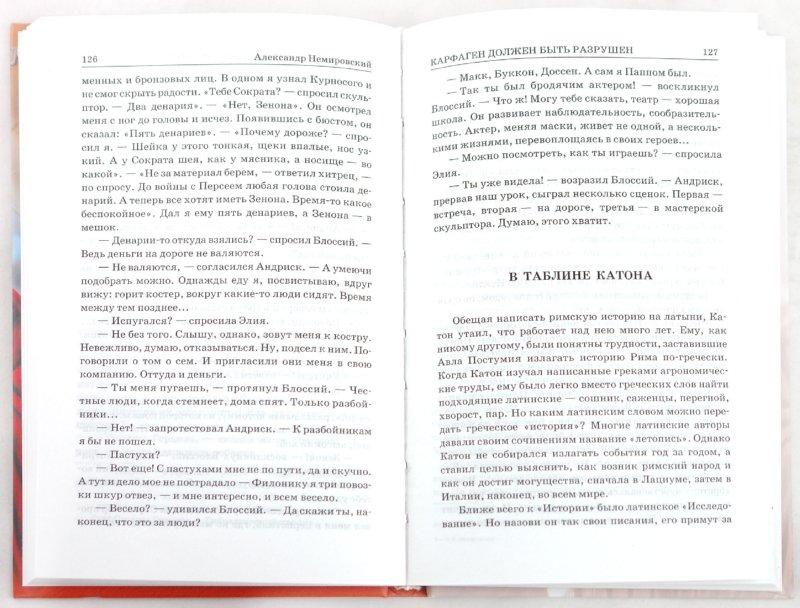 Иллюстрация 1 из 7 для Карфаген должен быть разрушен - Александр Немировский | Лабиринт - книги. Источник: Лабиринт